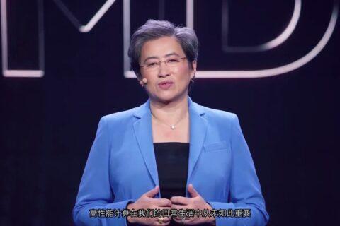AMD CES 2021 重磅发布锐龙 5000 (附AMDCEO 苏姿丰博士演讲视频)